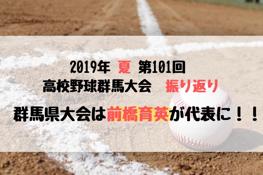 2019年 夏 第101回 高校野球群馬大会 振り返り 群馬代表は前橋育英
