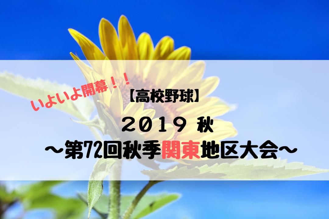 第72回秋季関東地区大会-上毛新聞敷島球場