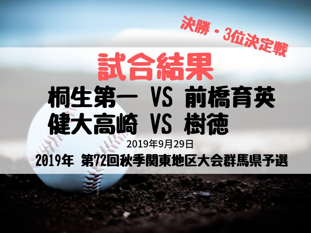 試合結果-第72回秋季関東地区大会群馬県予選-桐生第一-VS-前橋育英